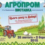 """Компанія """"Овочевий дім"""" бере участь у виставці «Агропром-2018"""
